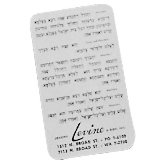 Picture of Kaddish Cards
